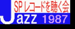 Jazz SP を聴く会